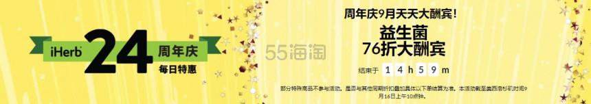 【24周年庆】iHerb:精选益生菌保健品