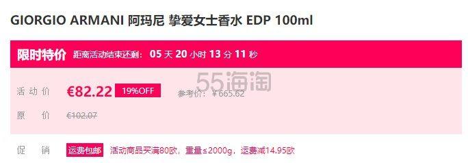 8折【包邮包税】GIORGIO ARMANI 阿玛尼 挚爱女士香水 EDP 100ml