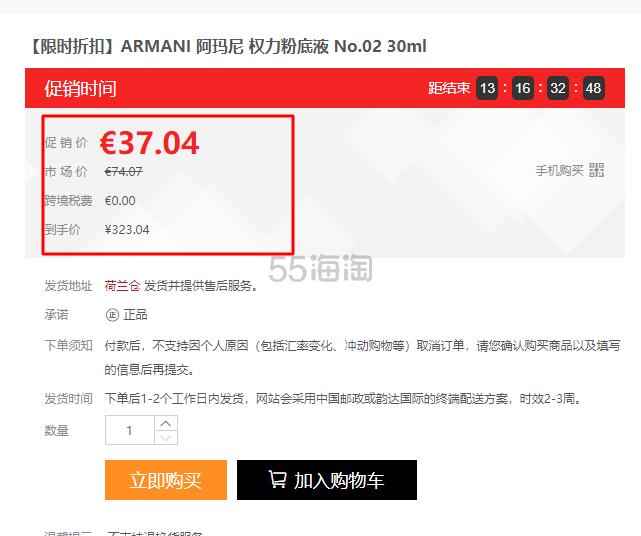 【免税直邮】Armani 阿玛尼 红标权力粉底液 2号色