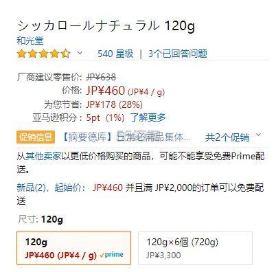 景甜推荐【日亚自营】Wakodo和光堂 爽身粉 红茶香味120g