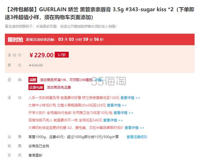 【2件包邮装】GUERLAIN 娇兰 黑管亲亲唇膏 3.5g #343-sugar kiss *2