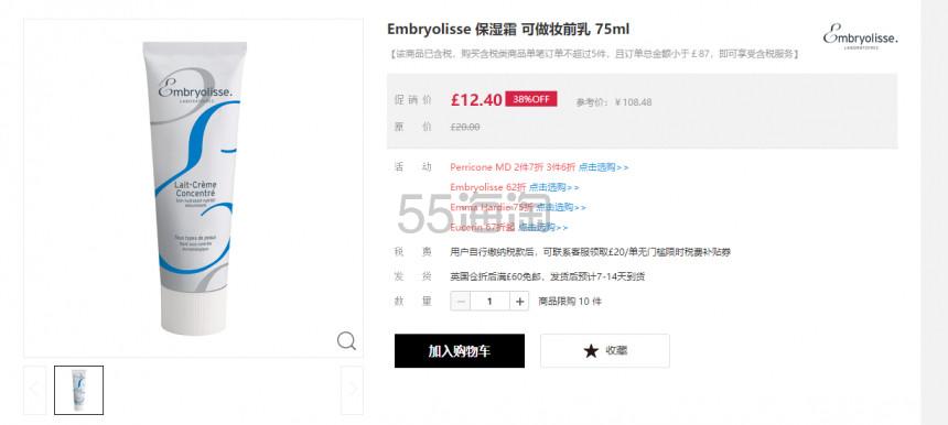 【6.2折】Embryolisse 保湿霜 可做妆前乳 75ml