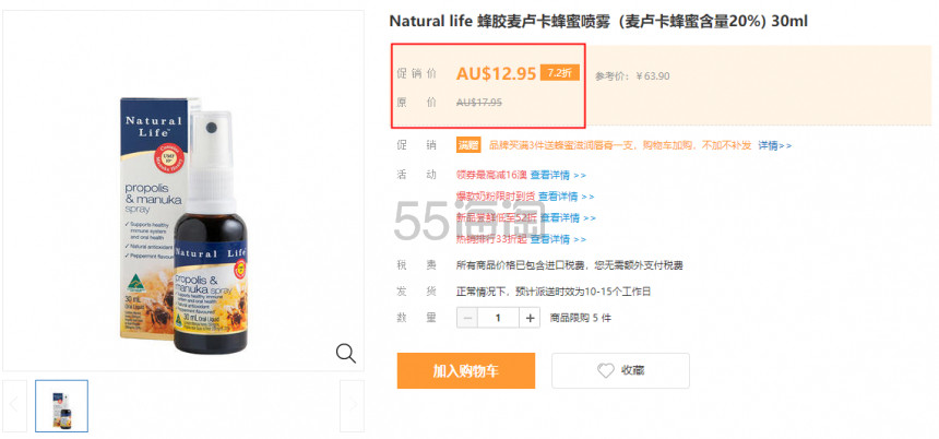 Natural life 蜂胶麦卢卡蜂蜜喷雾 30ml