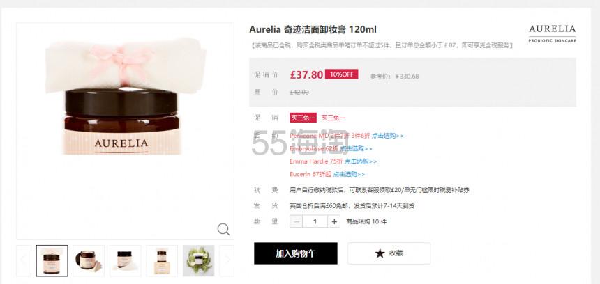 【9折+买3免1】Aurelia 奇迹洁面卸妆膏 120ml