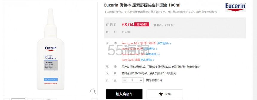 【6.7折】Eucerin 优色林 尿素舒缓头皮护理液 100ml