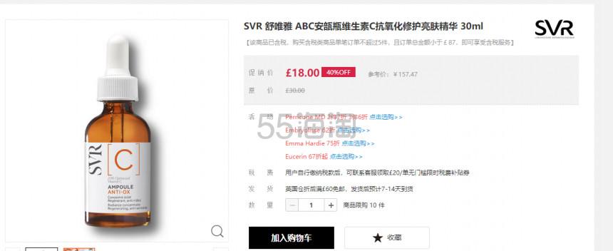 【6折】SVR 舒唯雅 ABC安瓿瓶维生素C抗氧化修护亮肤精华 30ml