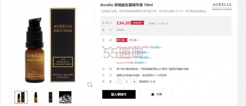 【9折+买3免1】Aurelia 浓缩益生菌精华液 10ml