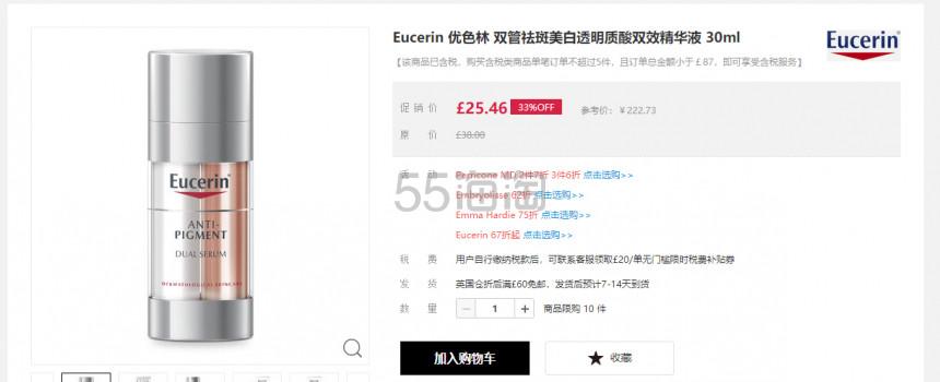【67折】Eucerin 优色林 双管祛斑美白透明质酸双效精华液 30ml