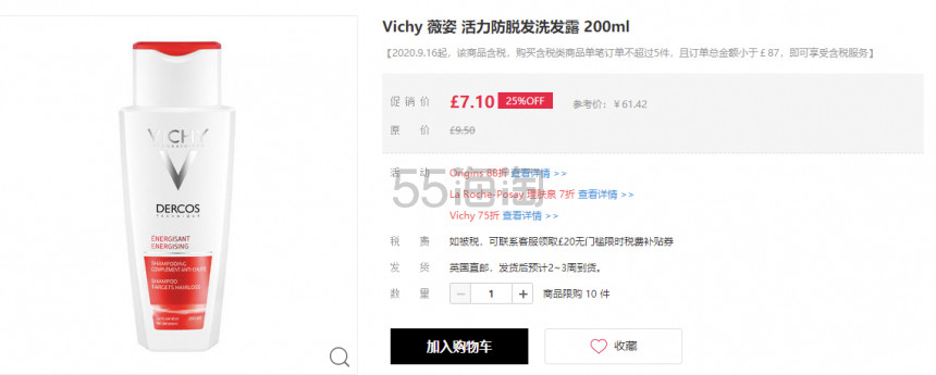 【7.5折】Vichy 薇姿 活力防脱发洗发露 200ml