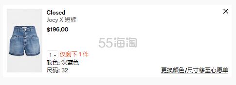 【新客首单高返18%】8折!Closed Jocy X 短裤