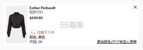 【新客首单高返18%】8折!Esther Perbandt 短款衬衫