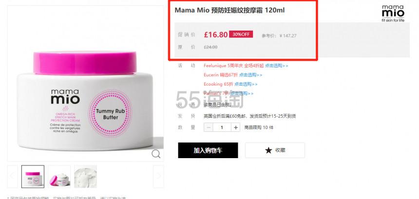 【7折+包税+满£85立减£5】Mama Mio 预防妊娠纹按摩霜 120ml