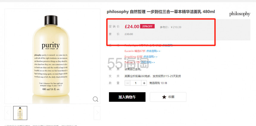 【8折+包税+满£85立减£5】philosophy 自然哲理 一步到位三合一草本精华洁面乳 480ml