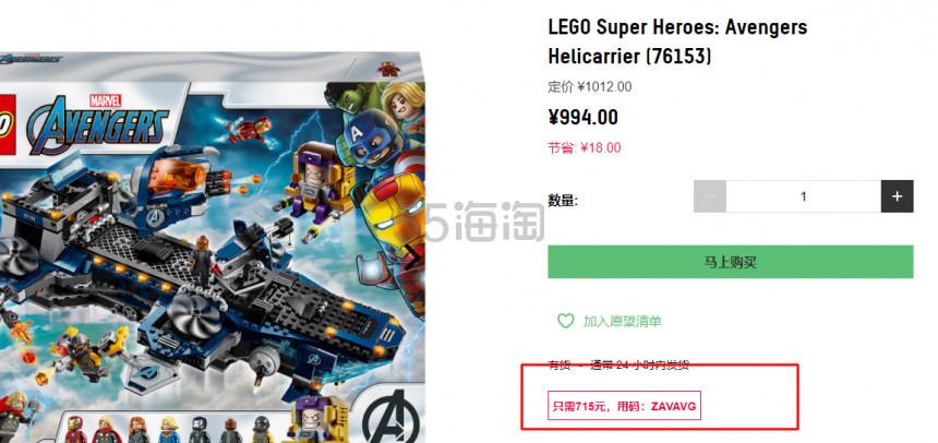 【7.2折】LEGO 乐高 76153 复仇者联盟 天空母舰