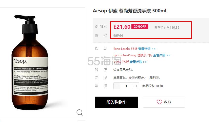 【8折+满减】Aesop 伊索 尊尚芳香洗手液 500ml