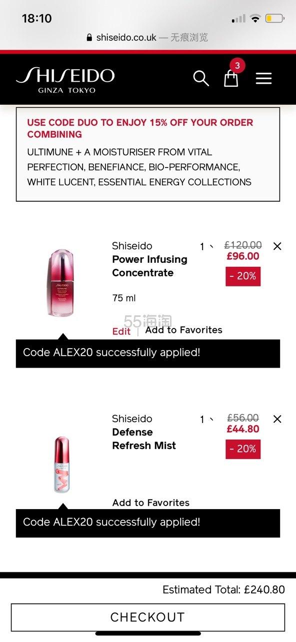 Shiseido 资生堂英国官网:热卖红腰子精华+红妍肌活精华露