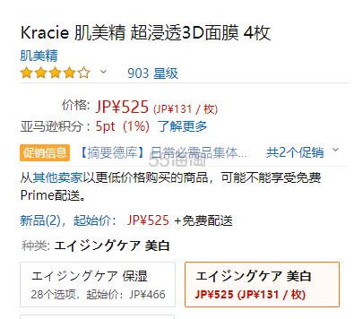 【日亚自营】Kracie 嘉娜宝 肌美精3D面膜 4枚 蓝色装 +5积分