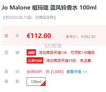 包邮含税!【55专享】Jo Malone 祖玛珑 蓝风铃香水 100ml