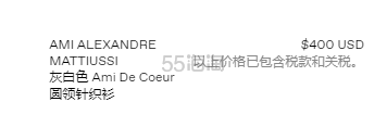 博主同款!AMI Alexandre Mattiussi 灰白色 Ami De Coeur 圆领针织衫
