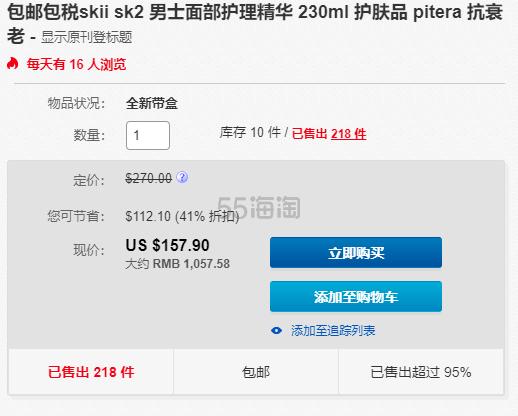 好价可入!【5.8折】SK-II 男士焕活护肤精华露 230ml