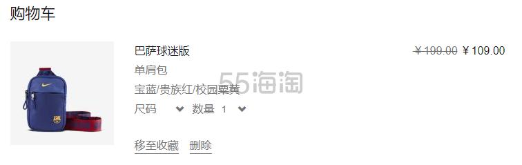 【5.5折】NIKE 耐克 巴萨球迷版足球迷你单肩斜挎包