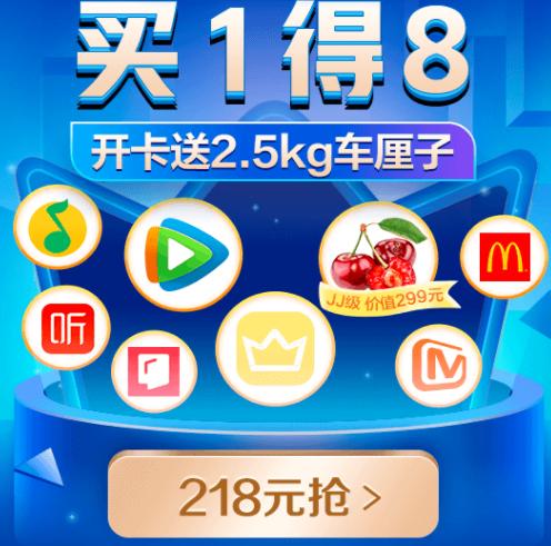 京东PLUS超级联名卡买1送8! 今晚0点抢!