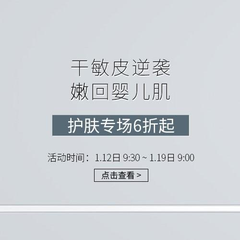 Feelunique中文官网:新年新气象 护肤专场开启