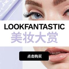 Lookfantastic:年度美妆大赏+周末精选折扣