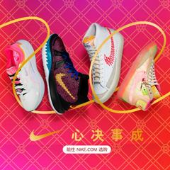 NIKE中国官网:2021CNY「心决事成」新年系列尖货