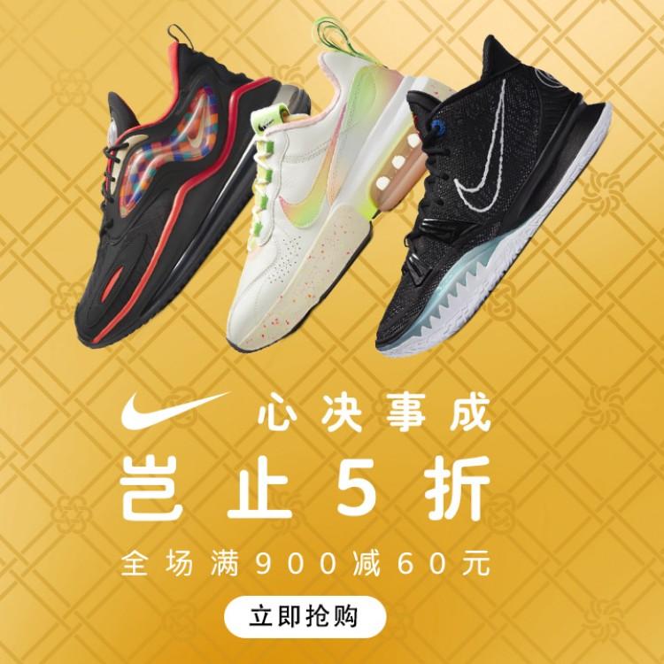 【即将结束】NIKE中国官网:CNY活动新春折扣