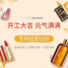 Feelunique中文官网:开工大吉 专场大促