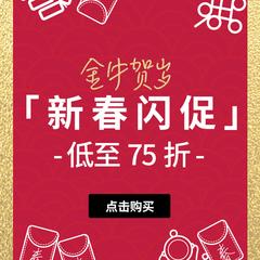 LF中文站:新春闪促延长 税补进行时