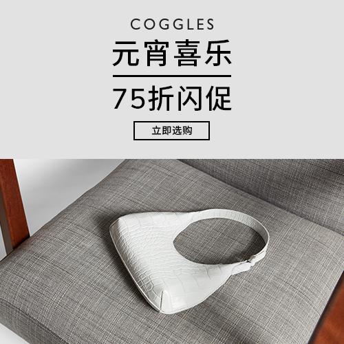 Coggles:元宵大促 精选Kenzo、Gucci等