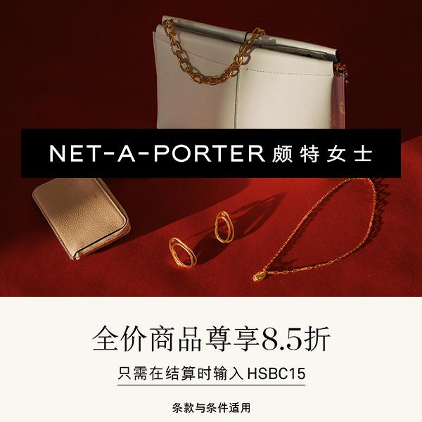 NET-A-PORTER:指定正价单品