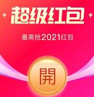 【输入五姐发福利】天猫淘宝 3.8女王节 超级红包来啦