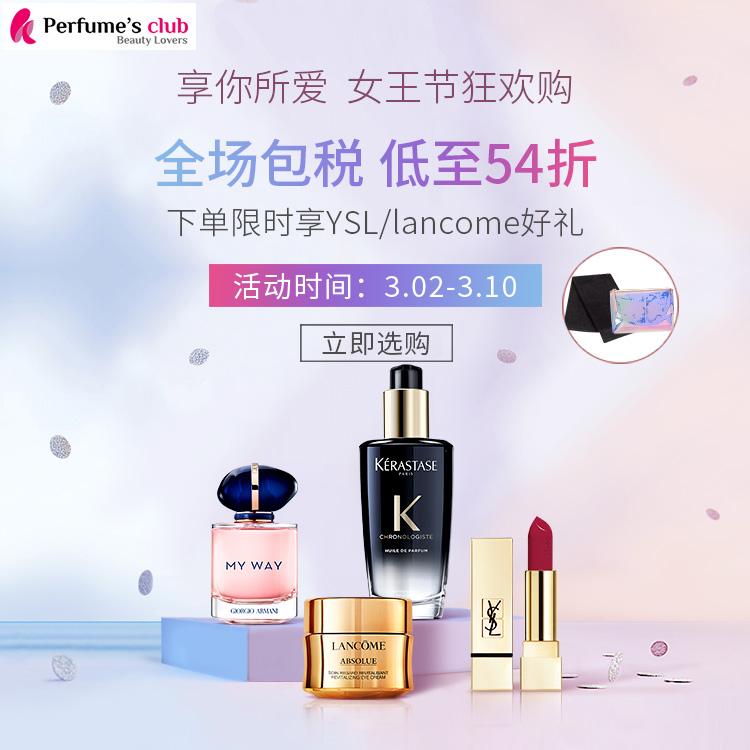Perfume's Club中文官网:女王节狂欢