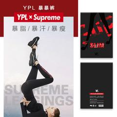 【买一送一 包邮装】Supreme YPL联名款暴暴裤(薄款)