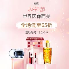 Arti-shopping中文官网:女神节特惠