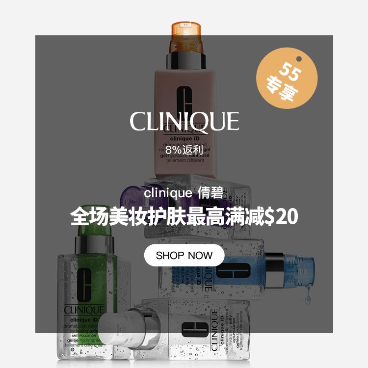 Clinique:Up to $20 OFF Clinique Sale