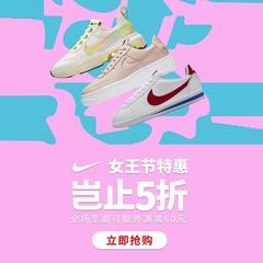NIKE中国官网:「女王节特惠」精选好货