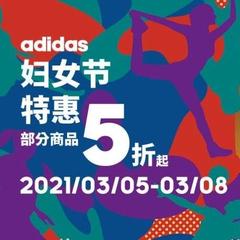 Adidas中国官网:【限时高返13%】