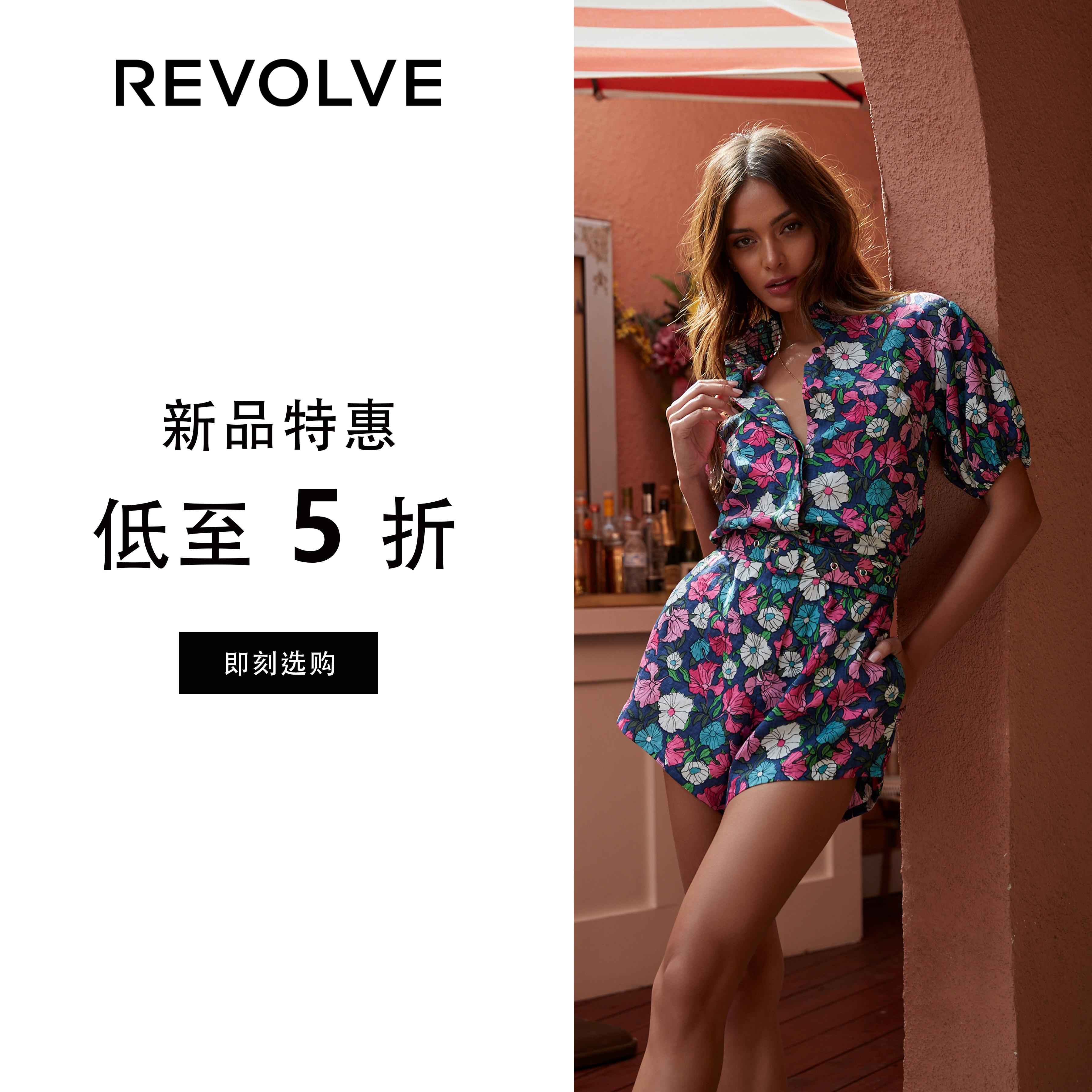 REVOLVE: Up to 50% OFF Sale