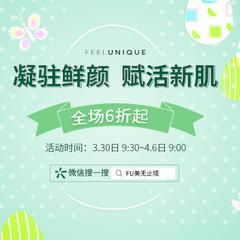Feelunique中文官网:复活节大促 TO一律9.5折、CR海盐6.7折