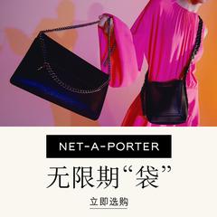 "NET-A-PORTER: 无限期""袋""  部分品牌直邮亚太享8.5折"