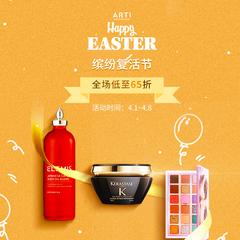 【包税直邮】Arti-shopping中文官网:缤纷复活节