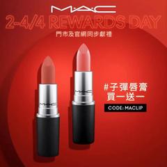 MAC香港官网:柔雾子弹头唇膏 买1送1