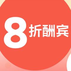 【高返12%】iherb官网:4月品牌周 精选品牌8折列表