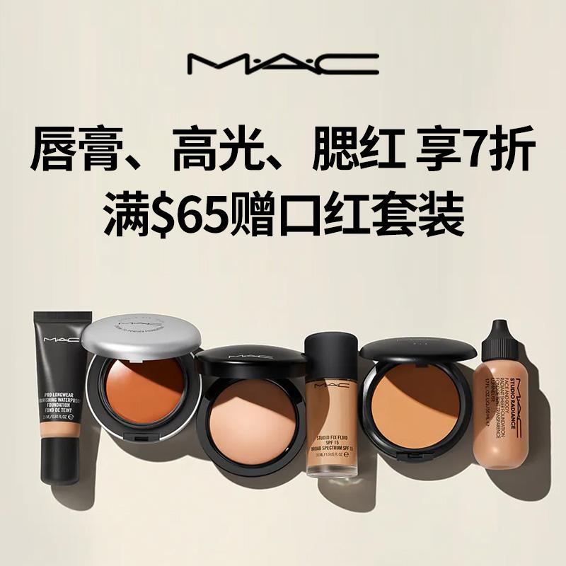 MAC 美国官网:唇膏、高光、腮红 享7折