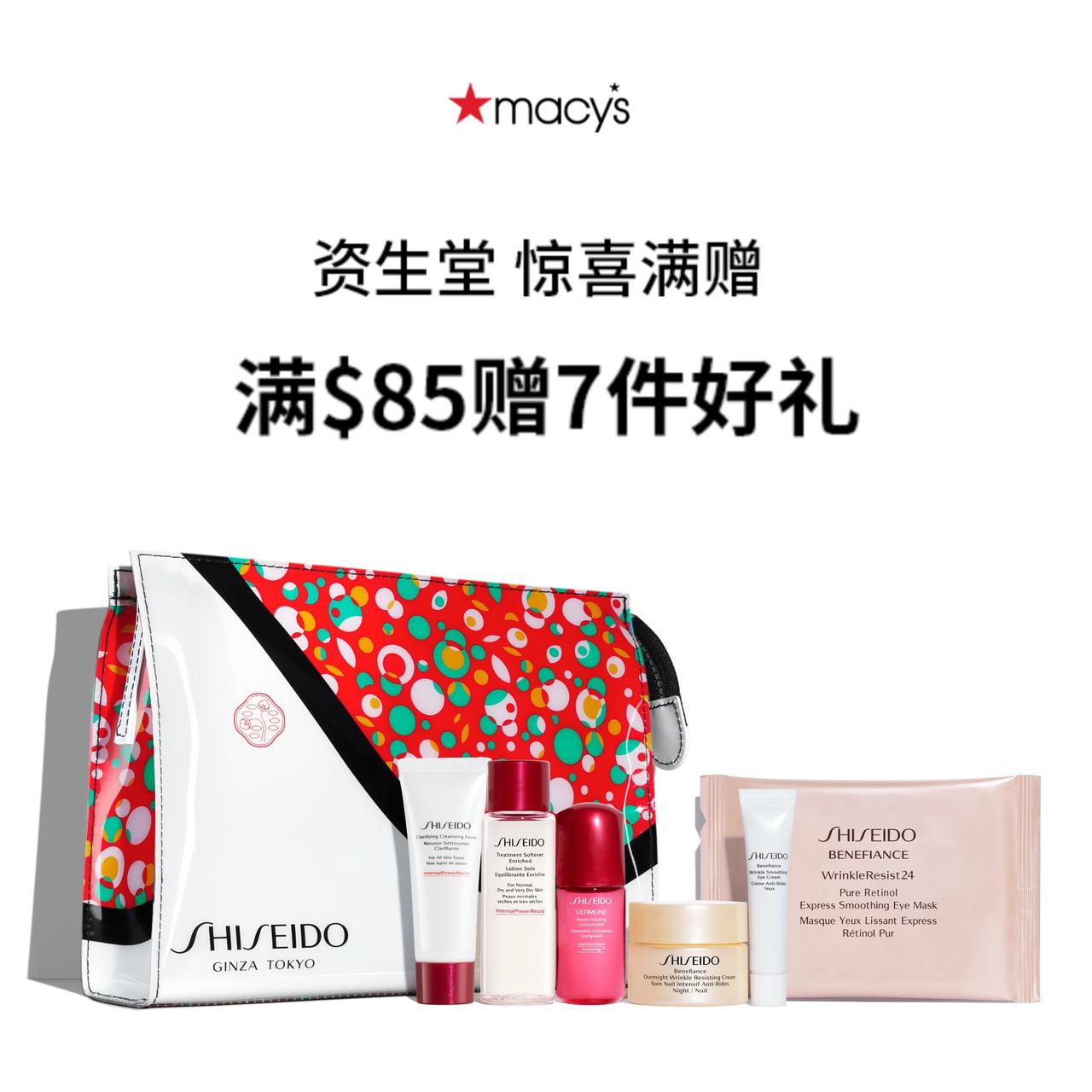 Macy's:资生堂全线护肤