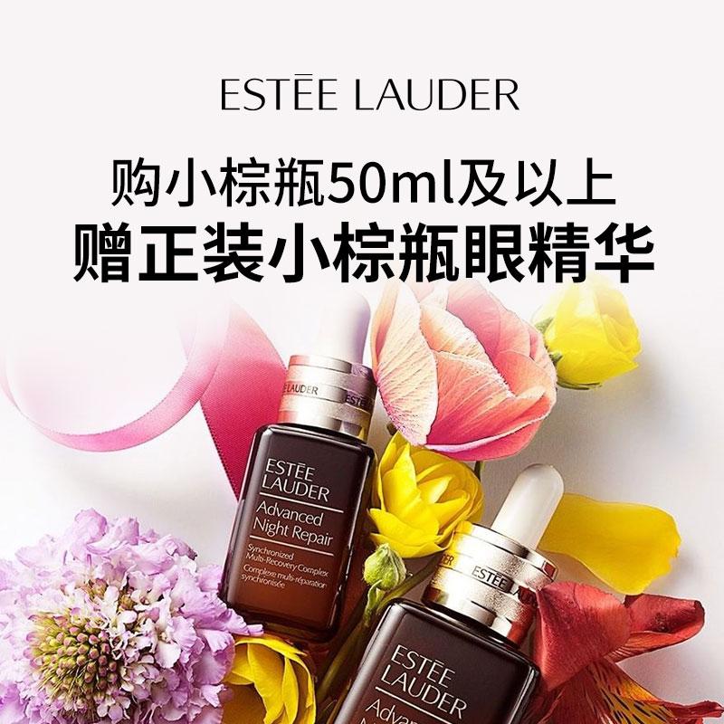 【高返10%】Estee Lauder 雅诗兰黛:购小棕瓶精华50ml及以上
